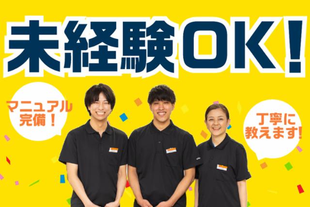 BOOKOFF SUPER BAZAAR(ブックオフスーパーバザー)5号札幌宮の沢店の画像・写真
