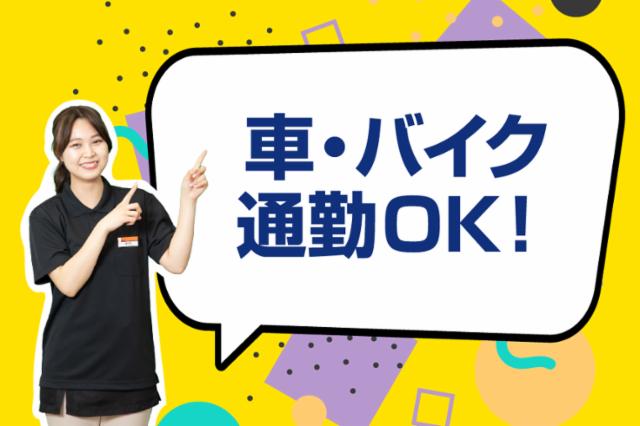 BOOKOFF SUPER BAZAAR(ブックオフスーパーバザー) 西友鳴海店の画像・写真